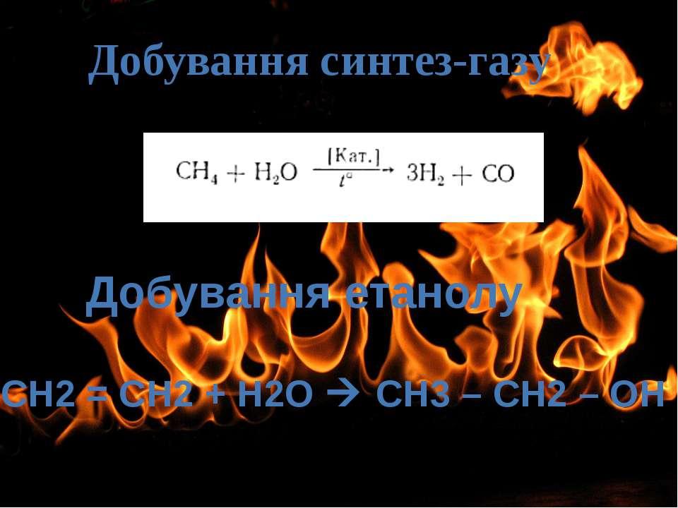 Добування синтез-газу Добування етанолу СН2 = СН2 + Н2О CH3 – CH2 – OH