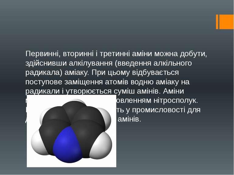 Первинні, вторинні і третинні аміни можна добути, здійснивши алкілування (вве...