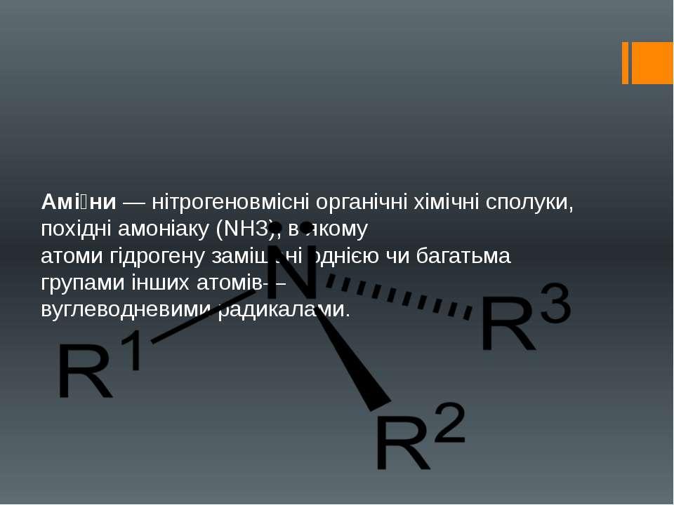 Амі ни— нітрогеновмісніорганічні хімічні сполуки, похідніамоніаку(NH3), в...