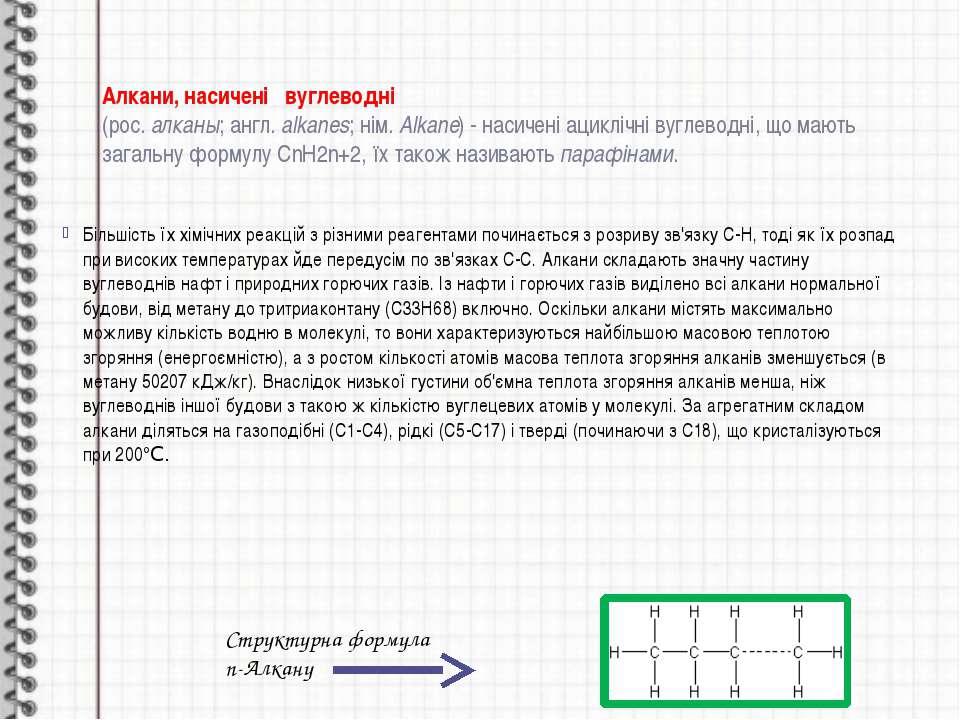 Алкани, насичені вуглеводні (рос.алканы;англ.alkanes;нім.Alkane) - наси...