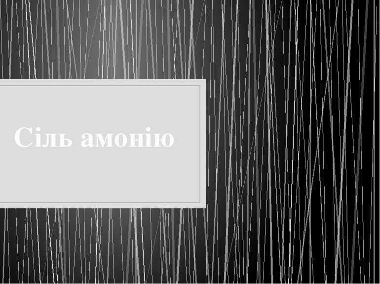 Сіль амонію