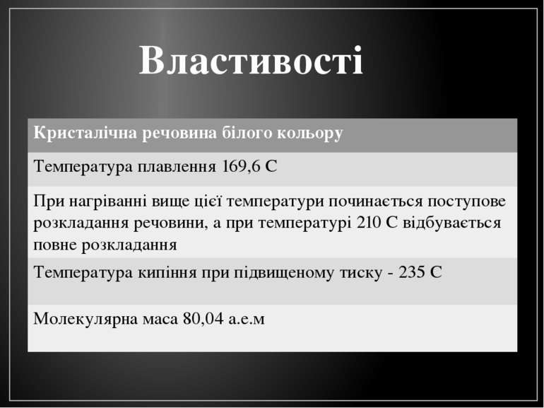 Властивості Кристалічна речовина білого кольору Температура плавлення 169,6C ...