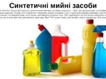 Синтетичні мийні засоби Нині мила все більше витісняються синтетичними мийним...