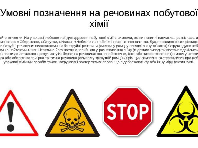 Правила поводження з хімічними речовинами Умовні позначення на речовинах побутової  хімії Читайте етикетки! На упаковці . 045b6f09b3163