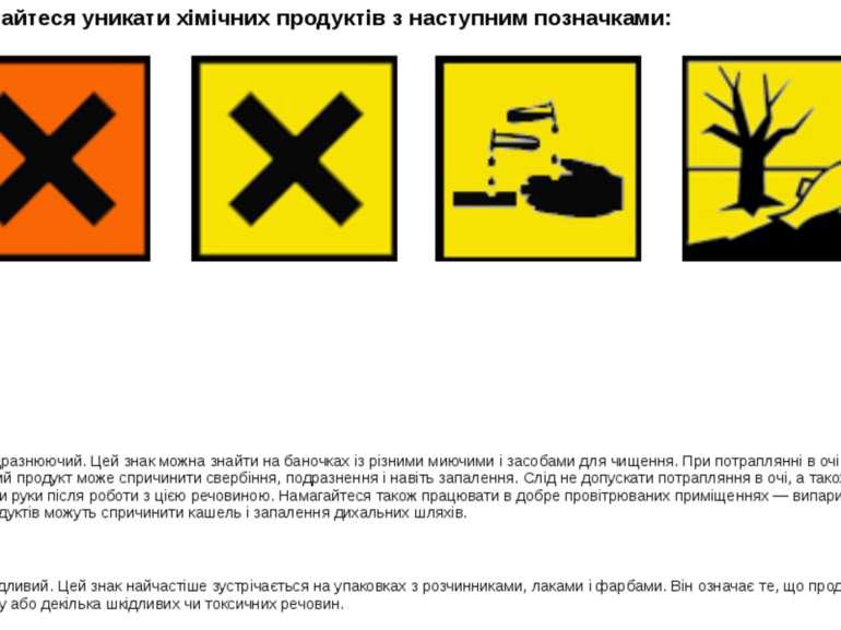 Намагайтеся уникати хімічних продуктів з наступним позначками: Подразнюючий. ...