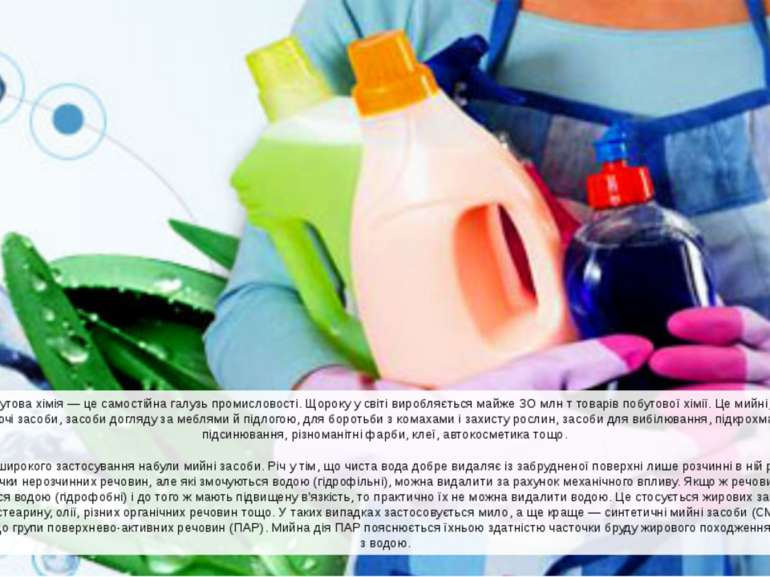 Нині побутова хімія — це самостійна галузь промисловості. Щороку у світі виро...