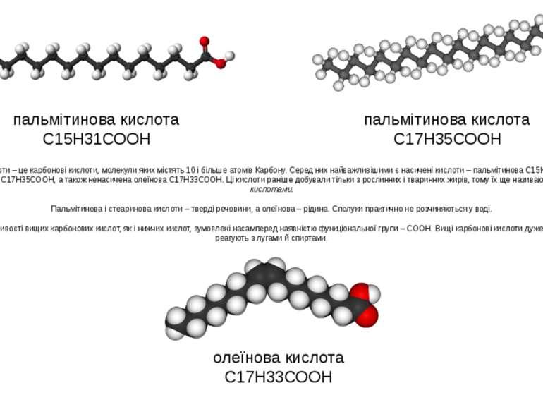 Вищі кислоти – це карбонові кислоти, молекули яких містять 10 і більше атомів...
