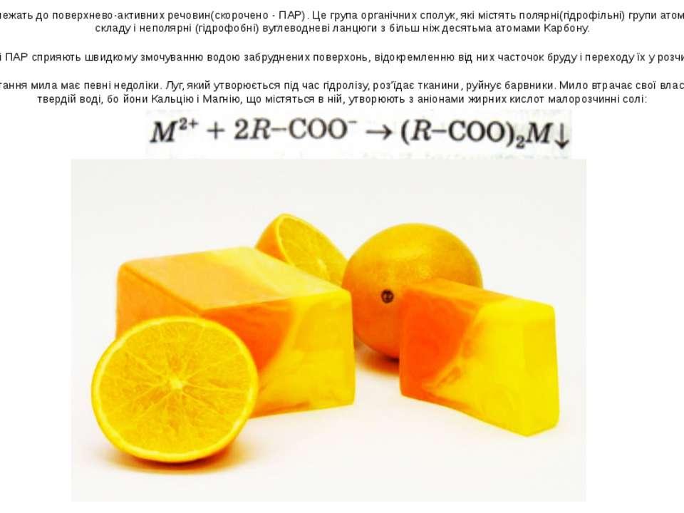 Мила належать до поверхнево-активних речовин(скорочено - ПАР). Це група орган...