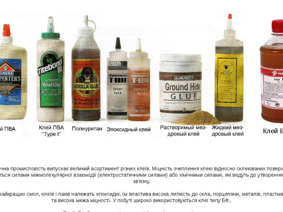 Хімічна промисловість випускає великий асортимент різних клеїв. Міцність зчеп...
