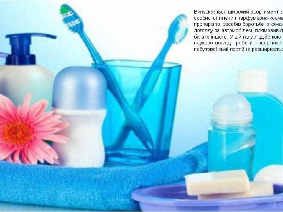 Випускається широкий асортимент засобів особистої гігієни і парфумерно-космет...