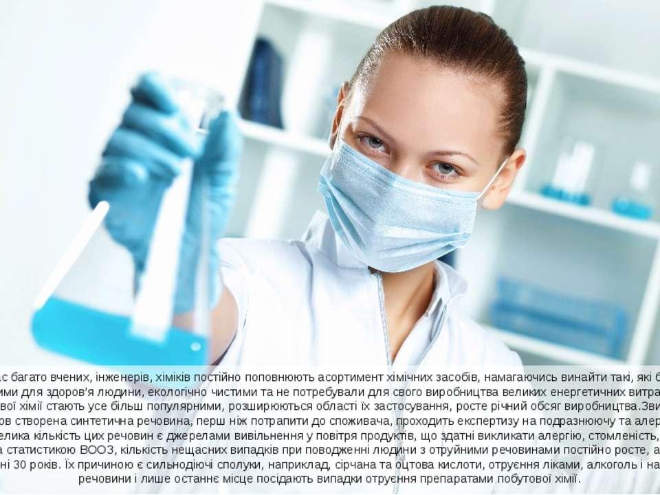 У наш час багато вчених, інженерів, хіміків постійно поповнюють асортимент хі...