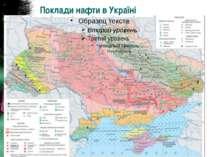 Поклади нафти в Україні