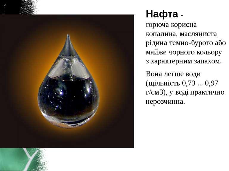 Нафта - горючакорисна копалина, масляниста рідина темно-бурого або майже чор...