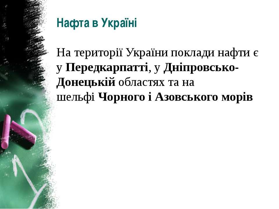 Нафта в Україні На територіїУкраїнипоклади нафти є уПередкарпатті, уДніпр...
