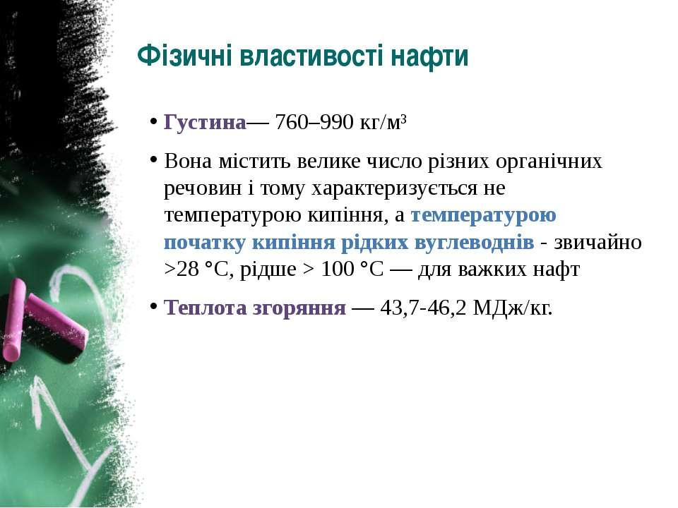 Фізичні властивості нафти Густина— 760–990 кг/м³ Вона містить велике число рі...