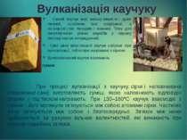 Вулканізація каучуку Сирий каучук має низькуміцністьі дуже липкий, особливо...