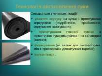 Технологія виготовлення гуми Складається з чотирьох стадій: різання каучуку н...