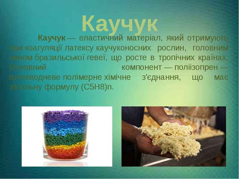 Каучук Каучук— еластичний матеріал, який отримують прикоагуляціїлатексука...