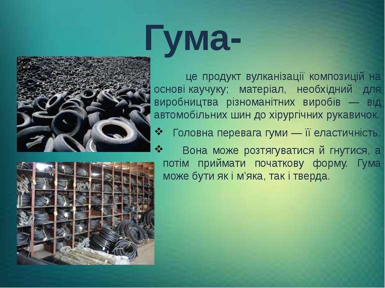 Гума- це продукт вулканізації композицій на основікаучуку; матеріал, необхід...