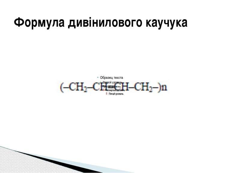 Формула дивінилового каучука