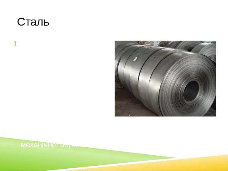 Сталь Сталь – це сплав заліза, в якому масова частка Карбону не перевищує 2%,...