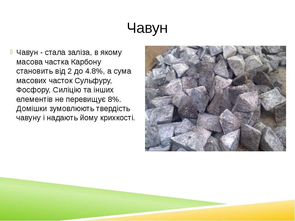 Чавун Чавун - стала заліза, в якому масова частка Карбону становить від 2 до ...