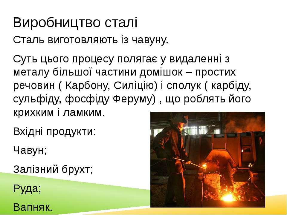 Виробництво сталі Сталь виготовляють із чавуну. Суть цього процесу полягає у ...