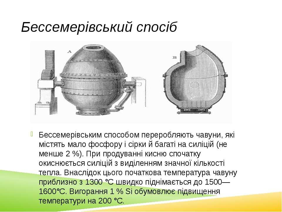 Бессемерівський спосіб Бессемерівським способом переробляють чавуни, які міст...