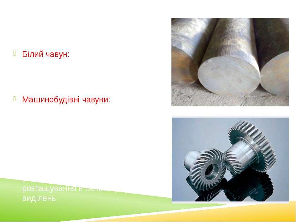 Білий чавун: У білих чавунах весь Карбон перебуває в цементиті. Завдяки цемен...