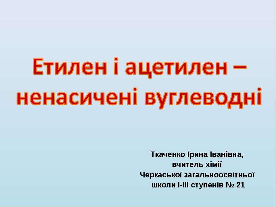 Ткаченко Ірина Іванівна, вчитель хімії Черкаської загальноосвітньої школи I-I...