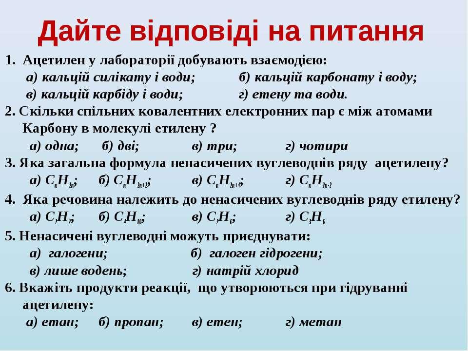 Дайте відповіді на питання 1. Ацетилен у лабораторії добувають взаємодією: а)...
