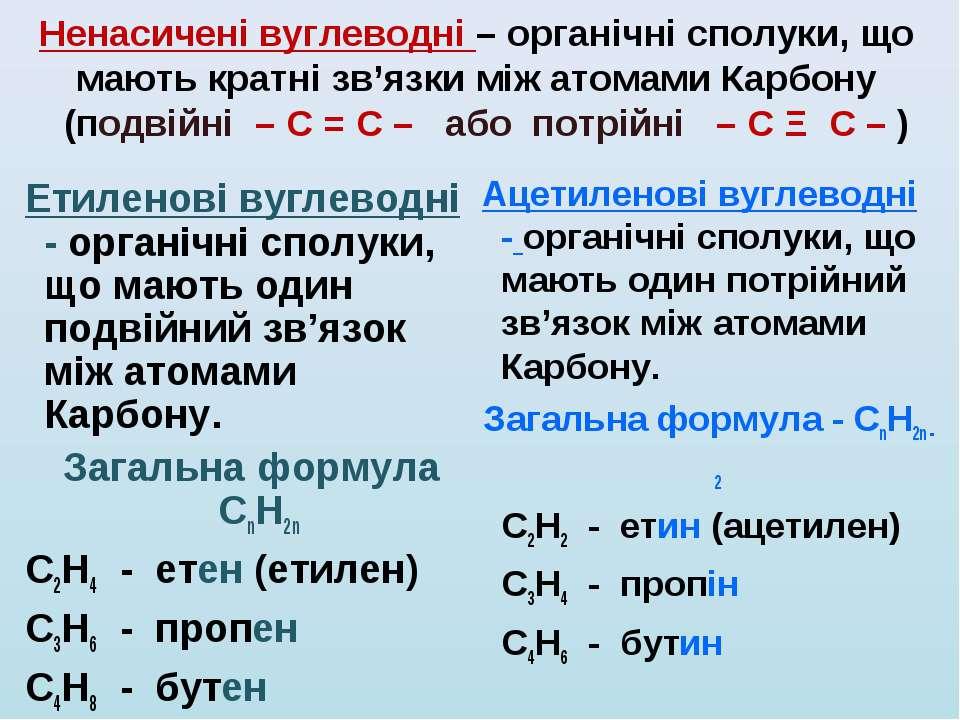 Ненасичені вуглеводні – органічні сполуки, що мають кратні зв'язки між атомам...