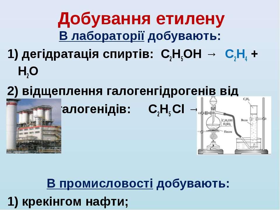 Добування етилену В лабораторії добувають: 1) дегідратація спиртів: С2Н5ОН → ...