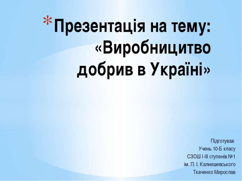 Підготував Учень 10-Б класу СЗОШ І-ІІІ ступенів №1 ім. П. І. Калнишевського Т...