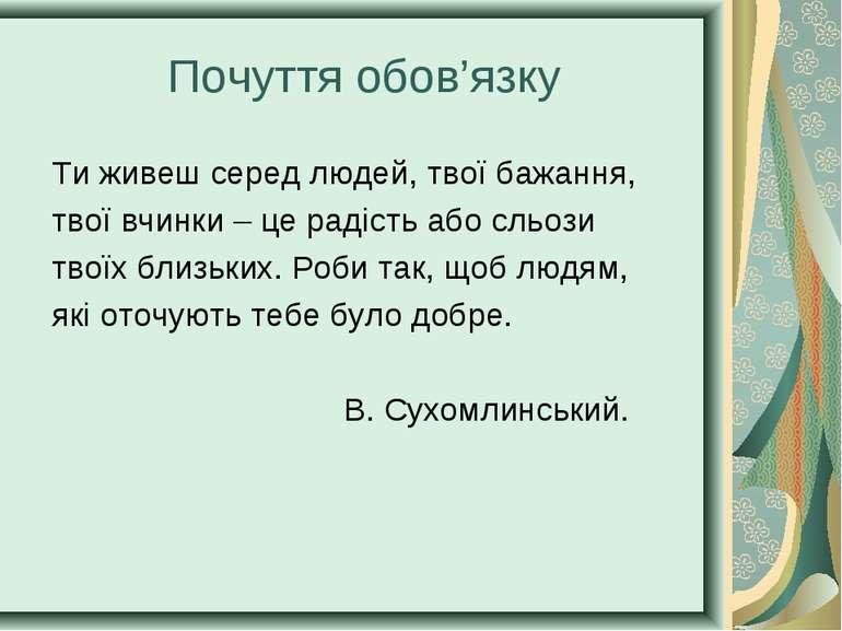 Почуття обов'язку Ти живеш серед людей, твої бажання, твої вчинки – це радіст...