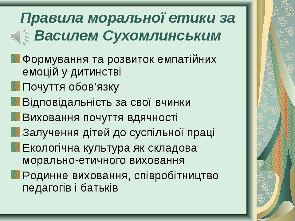Правила моральної етики за Василем Сухомлинським Формування та розвиток емпат...