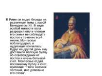 В Риме он ведет беседы на различные темы с папой Бенедиктом XII. В виде особо...