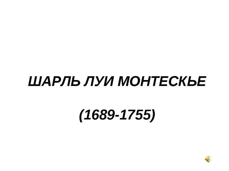 ШАРЛЬ ЛУИ МОНТЕСКЬЕ (1689-1755)