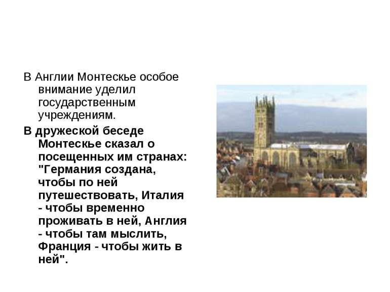В Англии Монтескье особое внимание уделил государственным учреждениям. В друж...