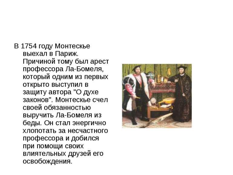 В 1754 году Монтескье выехал в Париж. Причиной тому был арест профессора Ла-Б...