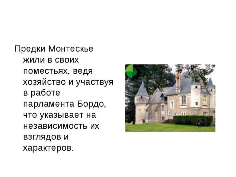 Предки Монтескье жили в своих поместьях, ведя хозяйство и участвуя в работе п...