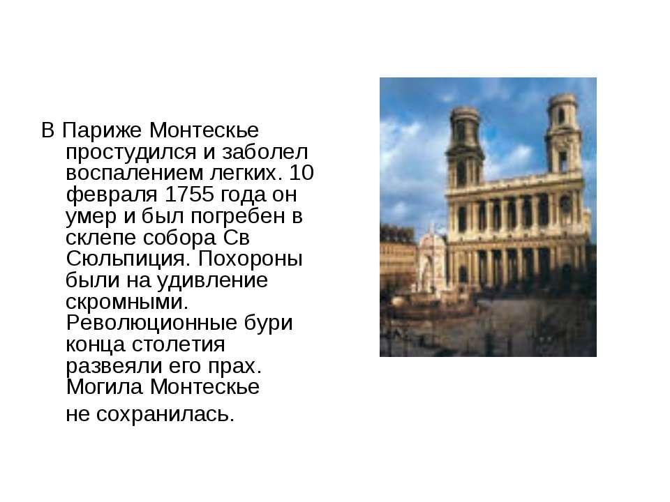 В Париже Монтескье простудился и заболел воспалением легких. 10 февраля 1755 ...