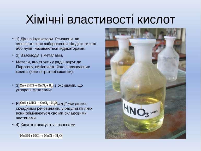 Хімічні властивості кислот 1) Дія на індикатори. Речовини, які змінюють своє ...