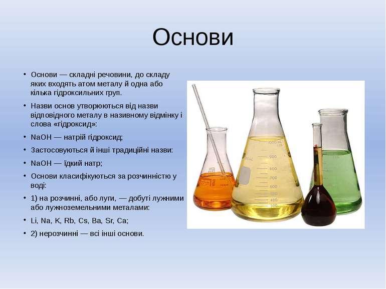 Основи Основи — складні речовини, до складу яких входять атом металу й одна а...