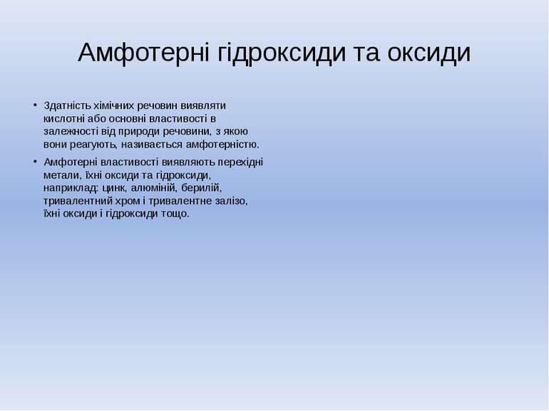 Амфотерні гідроксиди та оксиди Здатність хімічних речовин виявляти кислотні а...