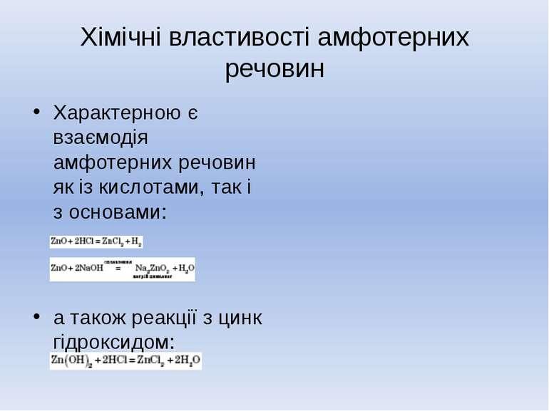 Хімічні властивості амфотерних речовин Характерною є взаємодія амфотерних реч...