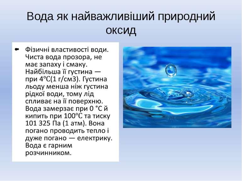 Вода як найважливіший природний оксид