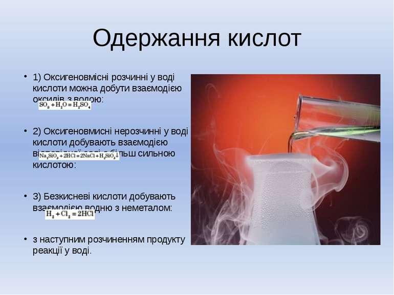 Одержання кислот 1) Оксигеновмісні розчинні у воді кислоти можна добути взаєм...