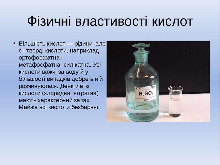 Фізичні властивості кислот Більшість кислот — рідини, але є і тверді кислоти,...