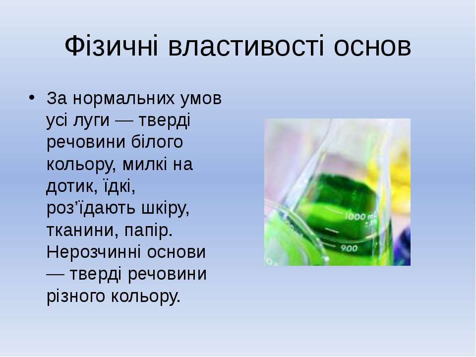 Фізичні властивості основ За нормальних умов усі луги — тверді речовини білог...